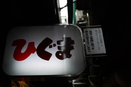 Japon - Sapporo / Ramen Yokocho